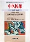 中医臨床 通巻66号