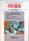 中医臨床 通巻67号