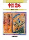中医臨床 通巻68号
