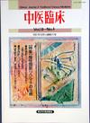 中医臨床 通巻71号