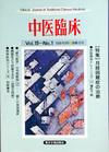 中医臨床 通巻72号