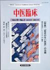 中医臨床 通巻73号