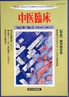 中医臨床 通巻74号
