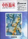 中医臨床 通巻76号