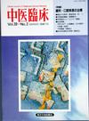 中医臨床 通巻77号