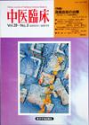 中医臨床 通巻78号
