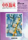 中医臨床 通巻79号