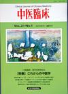 中医臨床 通巻80号