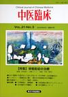 中医臨床 通巻82号
