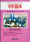 中医臨床 通巻83号