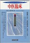 中医臨床 通巻85号