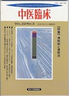 中医臨床 通巻86号