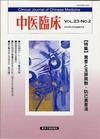 中医臨床 通巻89号
