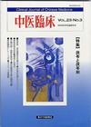 中医臨床 通巻90号