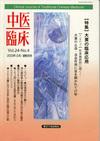 中医臨床 通巻95号