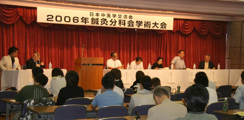 日本中医学交流会2006年鍼灸分科会